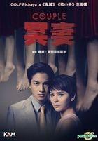 The Couple (DVD) (Hong Kong Version)