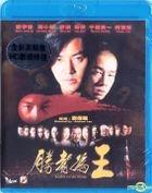 胜者为王 (2000) (Blu-ray) (修复版) (香港版)