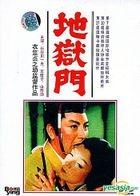 Di Yu Men (DVD) (China Version)