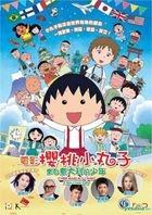 電影櫻桃小丸子:來自意大利的少年 (2015) (DVD) (香港版)