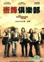 The Bang Bang Club (2010) (DVD) (Taiwan Version)