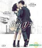 One Day (2011) (VCD) (Hong Kong Version)