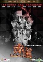Helios (2015) (DVD) (Director's Cut Version) (Hong Kong Version)