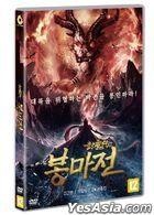 Legend of the Demon Seal (DVD) (Korea Version)