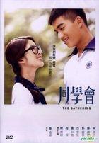 The Gathering (2014) (DVD) (Taiwan Version)