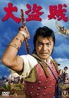 DAI TOUZOKU (Japan Version)