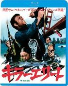The Killer Elite (Blu-ray)(Japan Version)