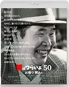 Tora-san, Wish You Were Here (Blu-ray) (Normal Edition) (English Subtitled)  (Japan Version)