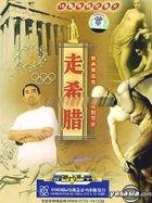 Ya Dian Ao Yun Hui Te Bie Jie Mu  Zou Xi La (DVD) (Vol.1-16) (China Version)