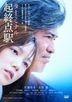 Terminal (DVD) (Japan Version)