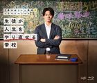 24-hour TV 44 Drama Special  Seito ga Jinsei wo Yarinaoseru Gakko (Blu-ray)(Japan Version)
