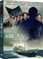 Fueled: The Man They Called Pirate (2016) (DVD) (Taiwan Version)