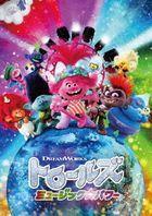 Trolls: World Tour (DVD) (Japan Version)