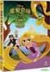 Tangled: Before Ever After (2017) (DVD) (Hong Kong Version)
