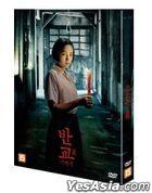 Detention (2019) (DVD) (Korea Version)