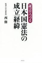 shiyougen de tsuzuru nihonkoku kempou no seiritsu keii