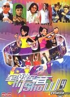 Zhi Han Zhi Yin Zgu Hit Show Vol.4