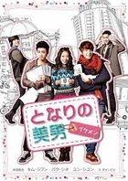Flower Boy Next Door (DVD) (Vol. 2) (Japan Version)
