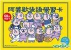 A Po Xie Hou Yu Xue Xi Qia
