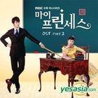 My Princess OST Part 2 (MBC TV Drama)