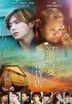 The Miracles of the Namiya General Store (2017) (DVD) (English Subtitled) (Hong Kong Version)