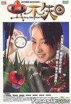 Bug Me Not (2005) (DVD) (Hong Kong Version)