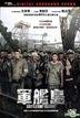 The Battleship Island (2017) (DVD) (Hong Kong Version)