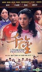 Precious (DVD) (End) (China Version)
