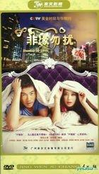 Destiny By Love (H-DVD) (End) (China Version)