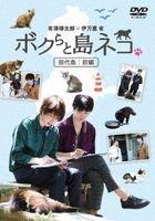 'Bokura to Shima Neko. in Tashiro Jima Zenpen' Arisawa Shotaro x Imari Yu  (DVD) (Japan Version)