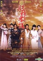 財神客棧 (2011) (DVD) (台湾版)