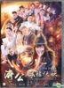 The Incredible Monk 3 (2018) (DVD) (Hong Kong Version)