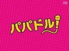 Papadoru! Blu-ray Box (Blu-ray) (Japan Version)