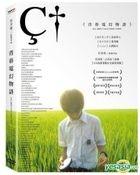 青春電幻物語 (2001) (DVD) (台灣版)