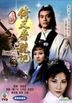 Heaven Sword & Dragon Sabre (1978) (DVD) (Ep. 1-25) (End) (TVB Drama)