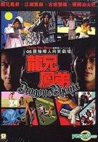 Dragon & Phenix (Hong Kong Version)