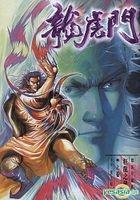 Dragon Tiger Door (Joint Issue) (Vol.84)