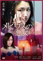 Mevius no Akujyo Akai Heya  (DVD) (Japan Version)