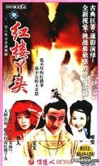 Hong Lou Ya Tou  Vol.1-21 (China Version ) (End)