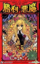 Devil Of The Victory (Vol.1)