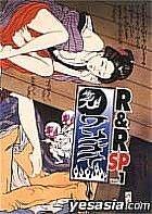 Wannai (One Night) R&R Special DVD Box (5000-set Limited Edition) (Japan Version)