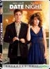 Date Night (DVD) (Extended Edition) (Hong Kong Version)