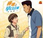 The Prince Of Tennis - Kabaji to Hayaguchi Kotoba (First Press Limited Edition)(Japan Version)