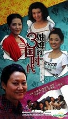Three Kingdoms Of The Sisters-in-low (DVD) (End) (China Version)
