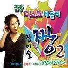 Disco Medley : JJANG 2 (2CD) (Remake)