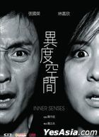 Inner Senses (2002) (DVD) (2021 Reprint) (Hong Kong Version)