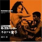 Stray Cats Rock Sex Hunter / Furyo Shojo Mako (Japan Version)