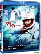 阿郎的故事 (1989) (Blu-ray) (香港版)