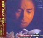 The Phantom Lover Original Soundtrack (Japan Version)