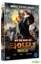 Tai Chi Hero (DVD) (Korea Version)
